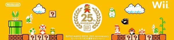 25th Super Mario Bros. Anniversary